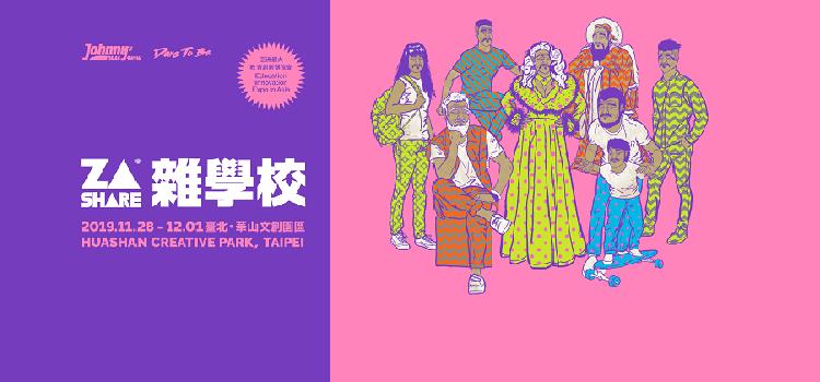 2019 雜學展:人生變裝秀