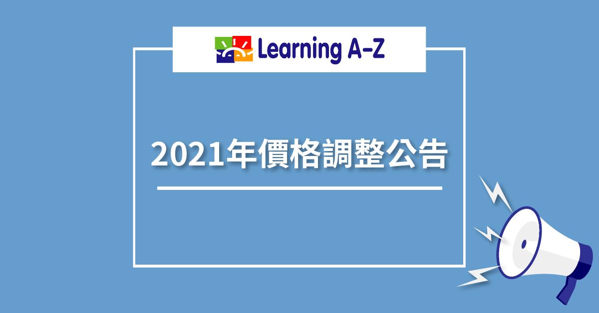 2021年Learning A-Z價格調整公告